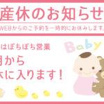 【重要なお知らせ】産休のお知らせ