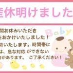 【重要なお知らせ】産休明けました!