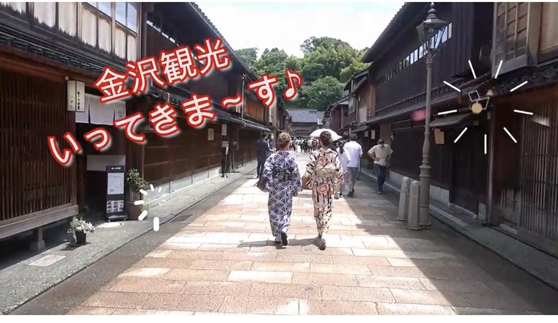 金沢観光行ってらっしゃーい!!
