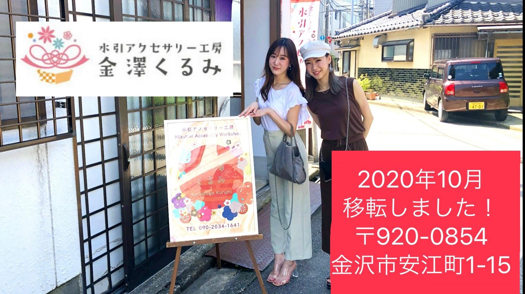 2020年10月に移転しました!横安江町商店街です!